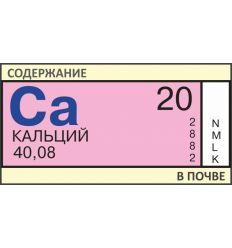 Анализ почвы на Кальций (Ca)