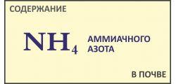 Анализ почвы на аммиачный азот NH4